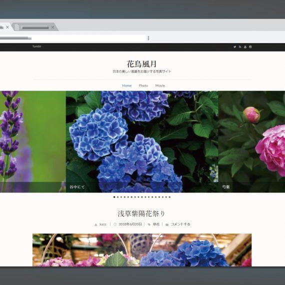 花鳥風月 Webサイト