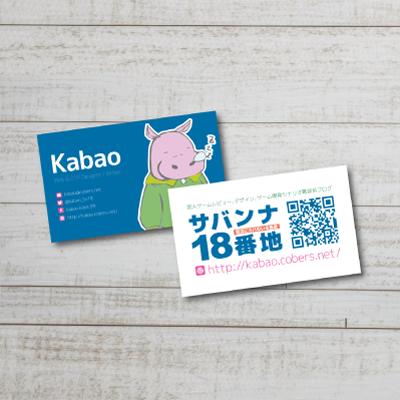 Kabaoの名刺