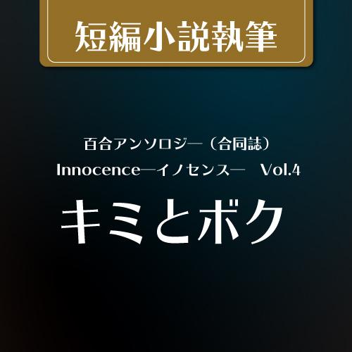 短編小説執筆:イノセンスVol.4 キミとボク